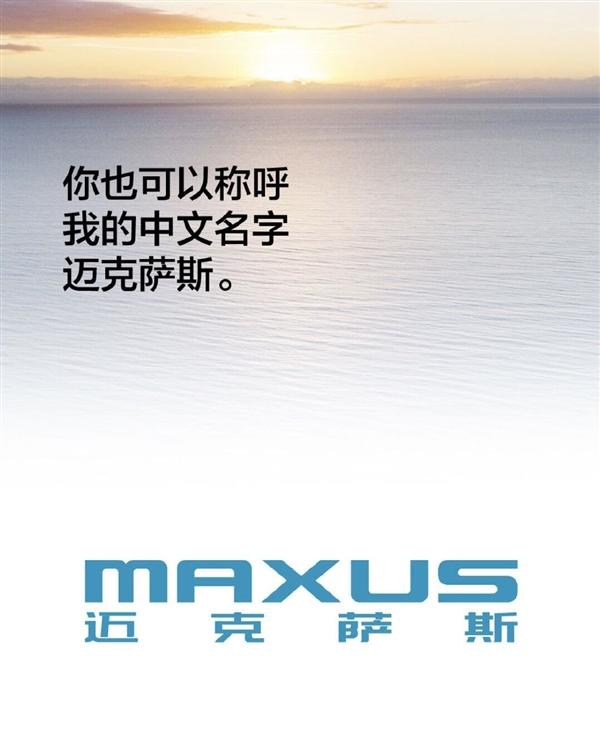 上汽大通更名为MAXUS迈克萨斯